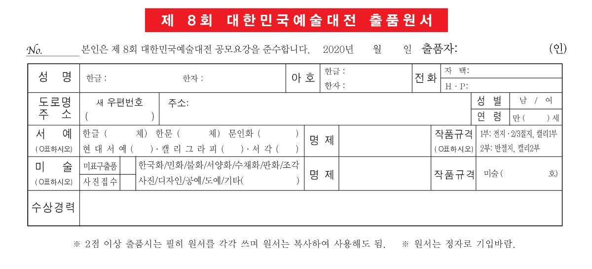대한민국예술대전 출품원서.jpg